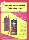 مجموعه مدارهای الکترونیکی برای جوانان جلد(2)