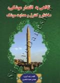 نگاهی به اقتدار موشکی ، ساختار و کنترل و هدایت موشک