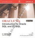 ORACLE 11 G:INTRODUCTION TO ORACLE SQL AND PL/SqL
