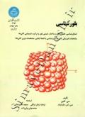 بلورشناسی(شکل شناسی،نظم درونی و ساختار شیمی بلورو ترکیب شیمیایی کانی ها،مشخصات فیزیکی کانی ها،بلورشناسی با اشعه ایکس،مشخصات نوری کانی ها)