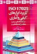ISO 17025 ( کاربرد ابزارهای کیفی و آماری در آزمایشگاه های مرجع و محاسبه عدم قطعیت )