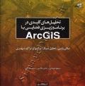 تحلیل های کلیدی در برنامه ریزی فضایی با ARCGIS