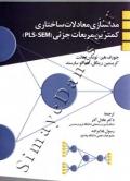 مدلسازی معادلات ساختاری کمترین مربعات جزئی (PLC - SEM)
