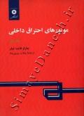 موتور های احتراق داخلی (جلد اول)