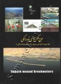 موج شکن های توده سنگی (جلد دوم - طراحی موج شکن های توده سنگی)