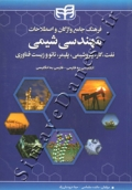 فرهنگ جامع واژگان و اصطلاحات مهندسی شیمی نفت ، پتروشیمی ، پلیمر ، نانو و زیست فناوری