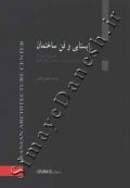ایستایی و فن ساختمان (جلد 2)