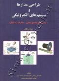 طراحی مدارها و سیستم های الکترونیکی (سنسورهای مجتمع صنعتی - مدارات راه انداز) - ویراست اول