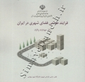 فرایند طراحی فضای شهری در ایران