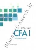 نمونه سوالات CFA 1 آزمونهای سال 2012 (دوره چهار جلدی)