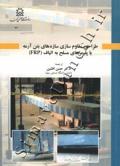 طراحی مقاوم سازی سازه های بتن آرمه با پلیمرهای مسلح به الیاف (FRP)
