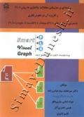 مقدمه ای بر مدل یابی معادلات ساختاری به روش PLS و کاربرد آن در علوم رفتاری با معرفی نرم افزارهای smart PLS  . visual PLS .PLSGraph