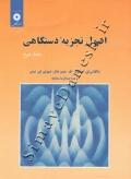 اصول تجزیه دستگاهی (جلد دوم)