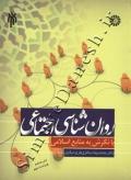 روان شناسی اجتماعی با نگرش به منابع اسلامی - ویراست دوم