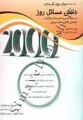 2000 سوال چهار گزینه ای دانش مسائل روز