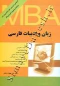 آمادگی کنکور کارشناسی ارشد - زبان و ادبیات فارسی