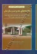مروری جامع بر مفاهیم اساسی نظریه های مدیریت و سازمان (جلد اول)