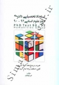 استعداد تحصیلی دکتری گروه علوم انسانی 92 - 90