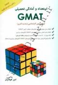 استعداد و آمادگی تحصیلی GMAT