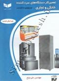 تعمیرکار دستگاه های سردکننده خانگی و تجاری
