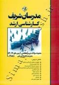 کارشناسی ارشد - مجموعه سؤالات دروس تخصصی آزمون های 97-83 (جلد دوم)