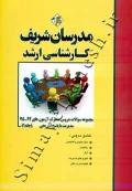 کارشناسی ارشد - مجموعه سؤالات دروس مشترک آرمون های 92-75 (جلد یکم)
