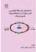 ساختار نانو حلقه کوانتومی و کاربردهای آن در نانو الکترونیک و اسپینترونیک