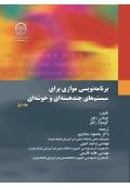 برنامه نویسی موازی برای سیستم های چند هسته ای و خوشه ای ( جلد اول )