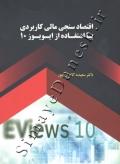 اقتصادسنجی مالی کاربردی با استفاده از ایویوز 10