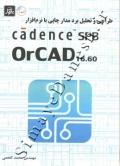 طراحی وتحلیل برد مدار چاپی با نرم افزار OrCAD