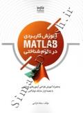 آموزش کاربردی matlab در علوم شناختی
