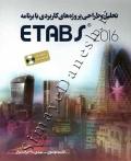 تحلیل و طراحی پروژه های کاربردی با برنامه etabs 2016