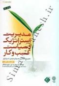 مدیریت استراتژیک و سیاست کسب و کار - جلد اول