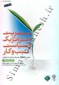 مدیریت استراتژیک و سیاست کسب و کار - جلد دوم