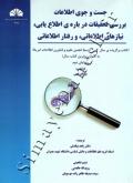 جست و جوی اطلاعات بررسی تحقیقات در بارۀ اطلاع یابی ،نیازهای اطلاعاتی،و رفتار اطلاعاتی