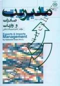 مدیریت - صادرات و واردات