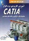 آموزش کاربردی نرم افزار catia(جلد چهارم:مجموعه های مونتاژی و نقشه های مهندسی)