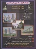 مجموعه کتابهای مستند آزمون های استخدامی (آزمون های استخدامی ویژه وزارت نیرو)