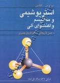 استریوشیمی و مکانیسم واکنشهای آلی