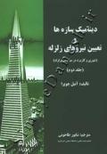 دینامیک سازهها و تعیین نیروهای زلزله (جلد دوم)