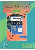 حل مسائل الاستیسیته ( نظری - کاربردی - محاسباتی - مسائل ویرایش سوم )