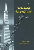 دینامیک سازهها و تعیین نیروهای زلزله (جلد اول)