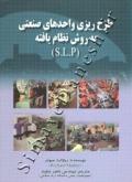طرح ریزی واحدهای صنعتی به روش نظام یافته ( S.L.P )
