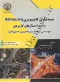 شبیه سازی کامپیوتری با Aimsun به همراه مثال های کاربردی (مهندسی ترافیک و برنامه ریزی حمل و نقل)