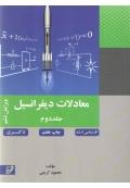معادلات دیفرانسیل ( جلد دوم - ویرایش ششم )