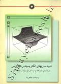 شبیه سازیهای الکتریسیته و مغناطیس