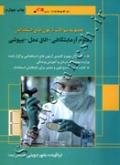 مجموعه سوالات ازمون های استخدامی علوم آزمایشگاهی-اتاق عمل-بیهوشی