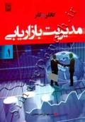 مدیریت بازاریابی - جلد 1