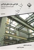 طراحی سازه های فولادی منطبق بر مبحث دهم مقررات ملی ساختمان (ویرایش اول) (جلد اول)
