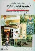 مبانی جامع و پیشرفته مدیریت تولید و عملیات در سازمانهای تولیدی و خدماتی - جلد اول